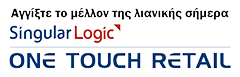 SingularLogic One Touch Retail